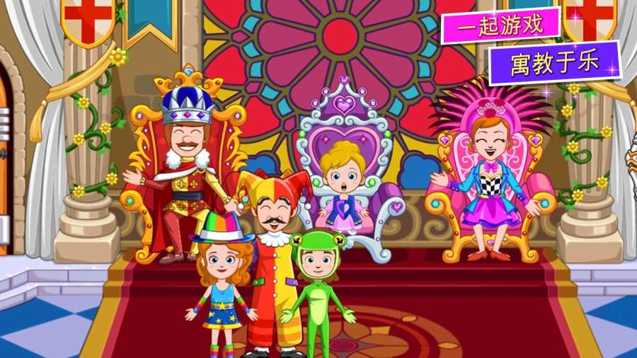 我的小公主:城堡截图3