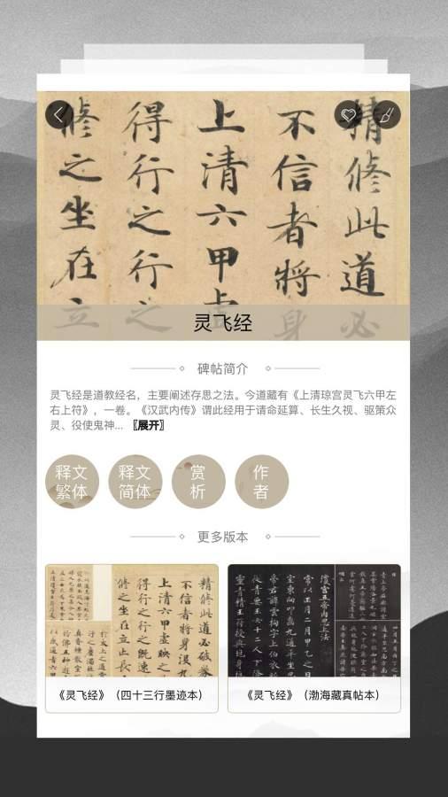 临池轩书法截图1
