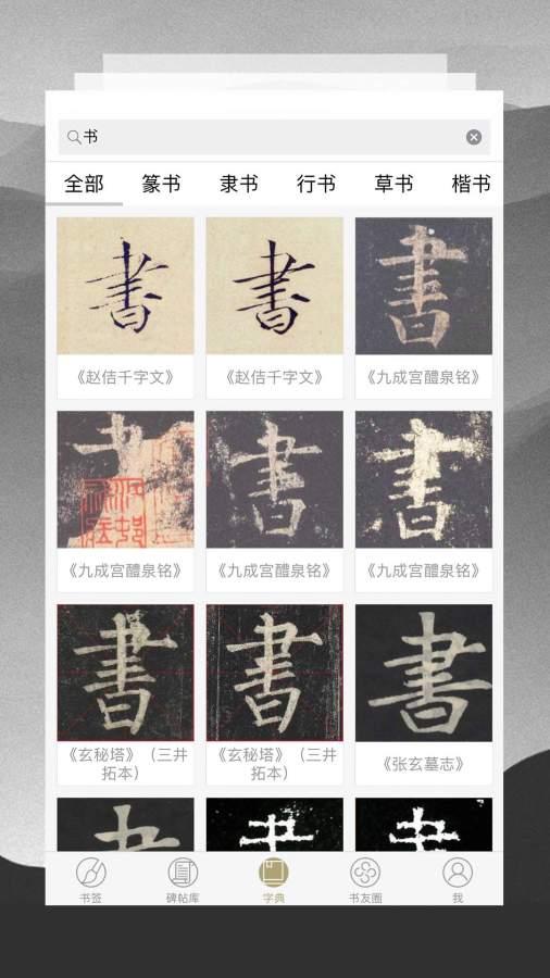 临池轩书法截图2