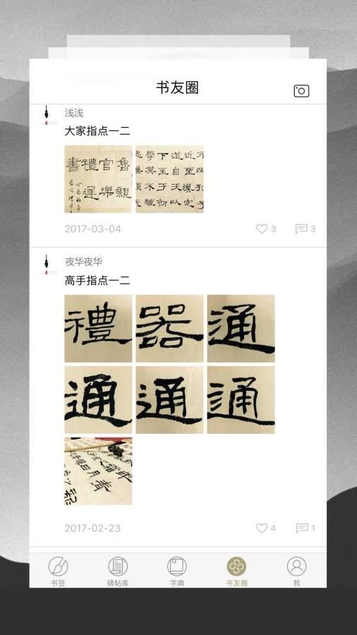 临池轩书法截图4