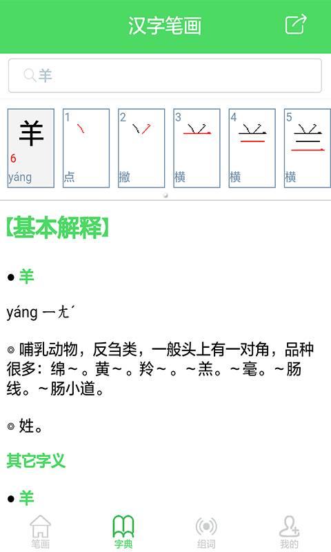 汉字笔画下载 汉字笔画安卓版免费下载到手机