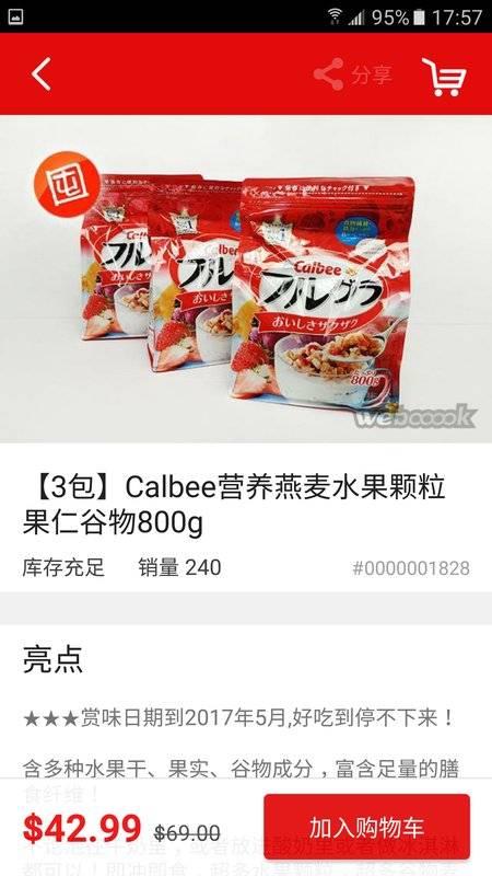 小紅Mall - 北美日韓網紅商品購物App