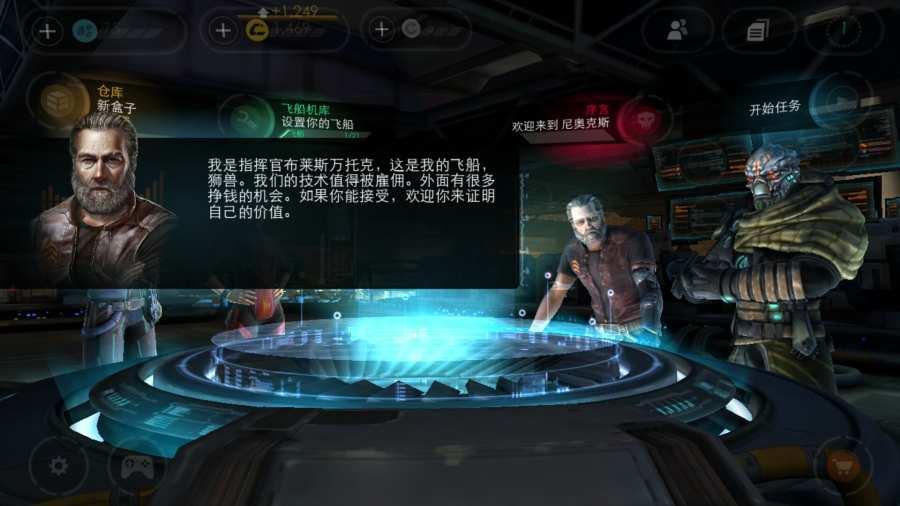 浴火银河3:蝎狮截图1