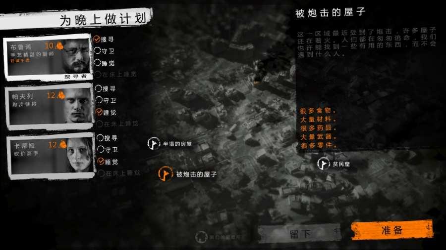 这是我的战争 官方中文版截图3