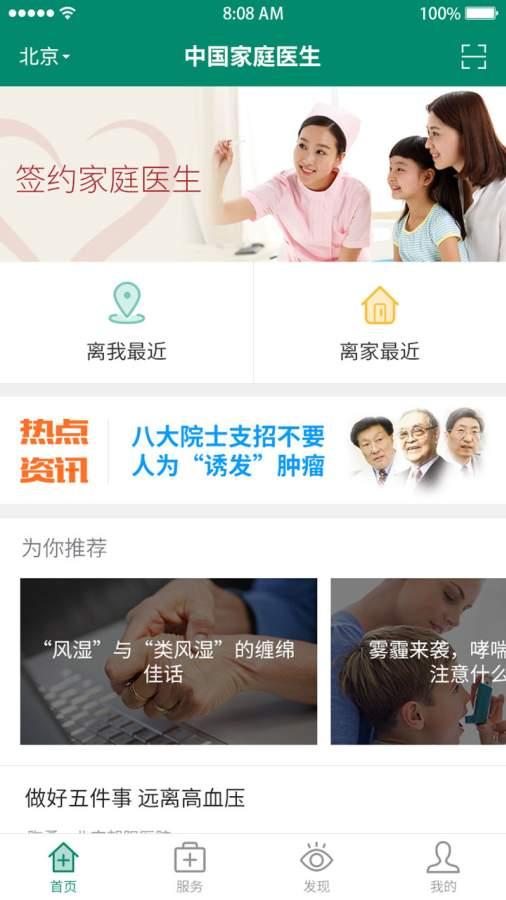 中国家医居民端截图1
