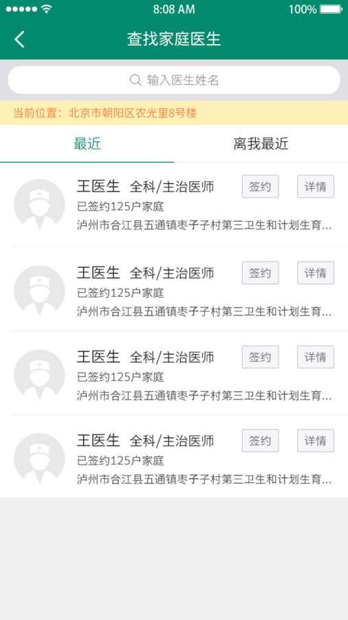 中国家医居民端截图2