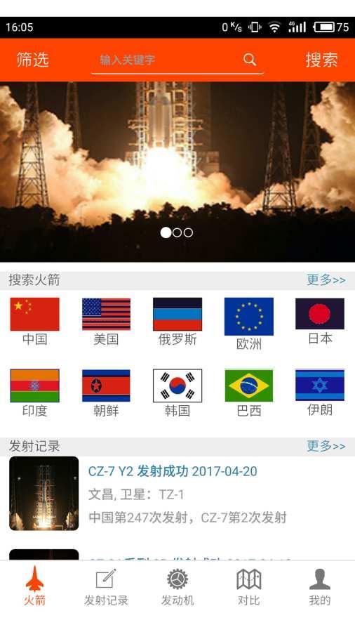 火箭数据库