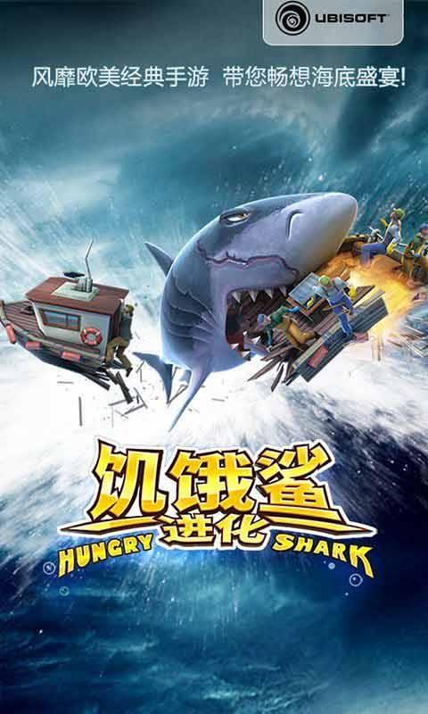 饥饿鲨:进化截图0