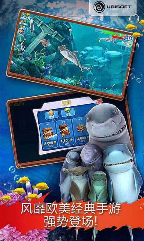 饥饿鲨:进化截图1