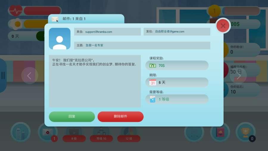 自由职业模拟器:开发者版