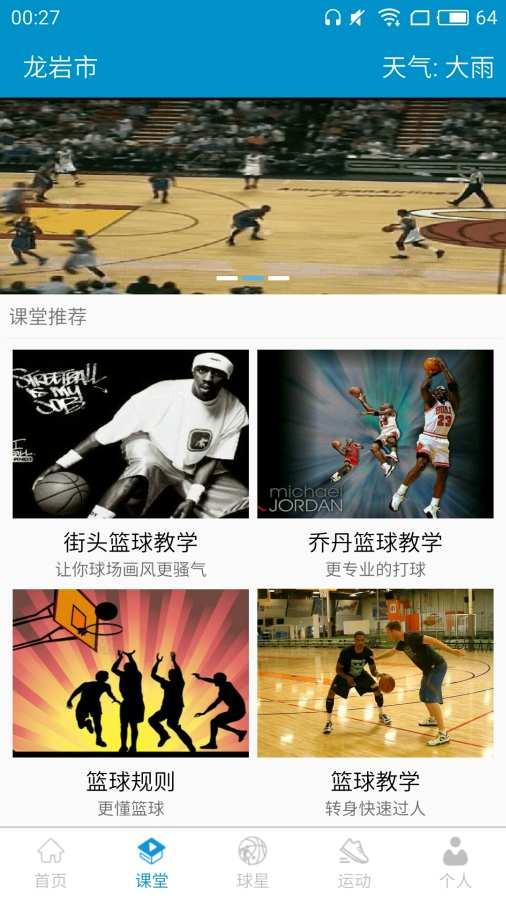 篮球教学助手截图2