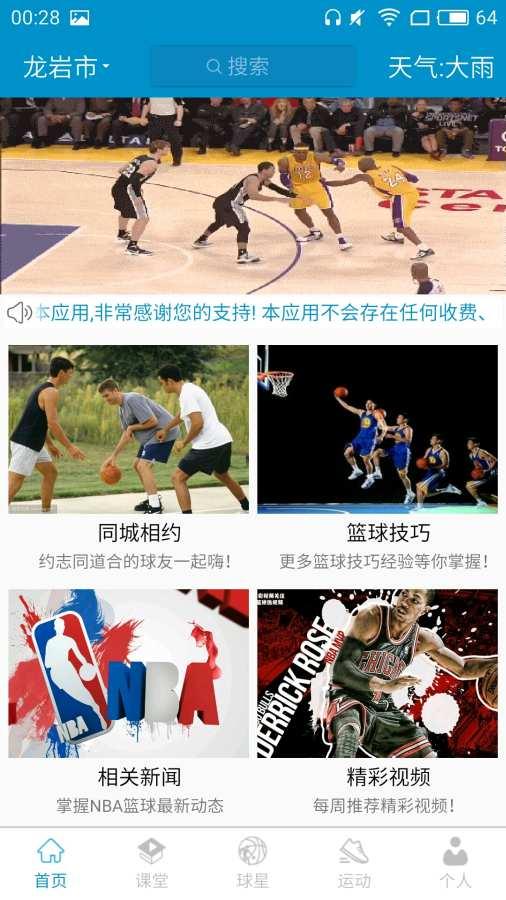 篮球教学助手截图3