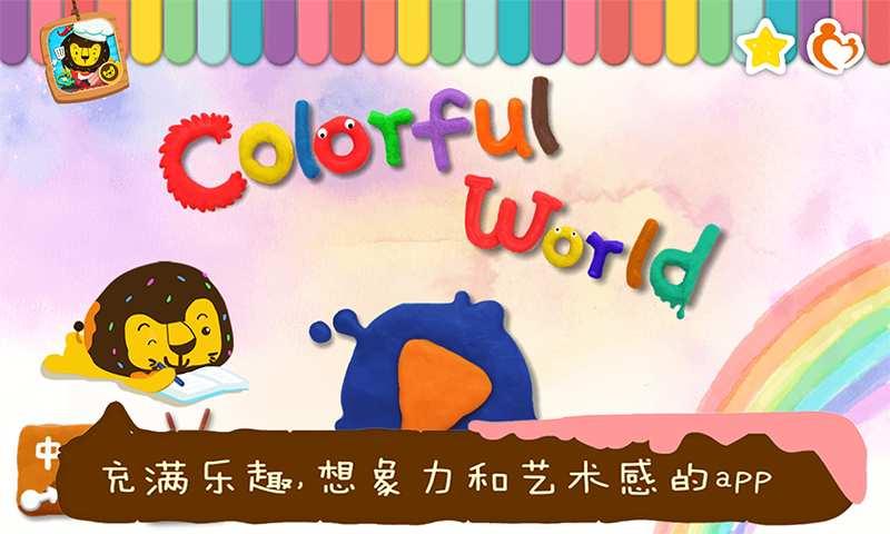 彩色的世界 多纳截图0