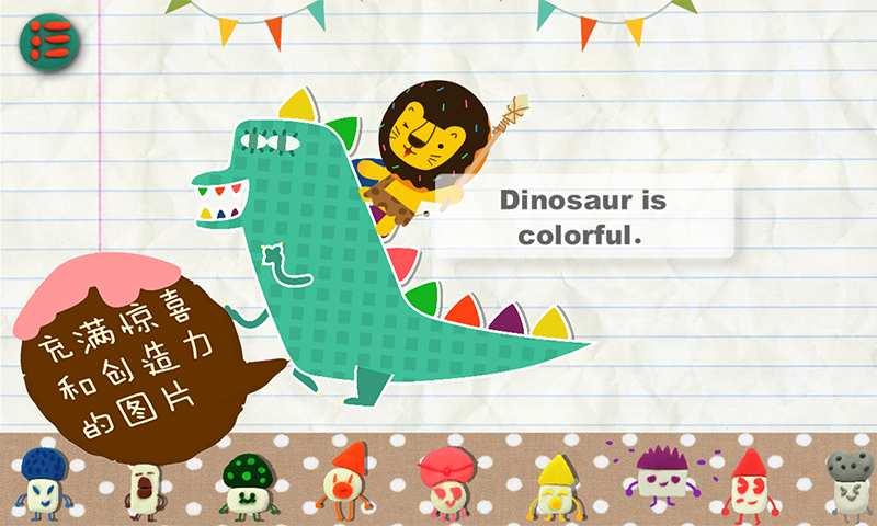 彩色的世界 多纳截图3