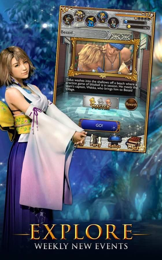 最终幻想:记忆水晶 Final Fantasy :Record截图2