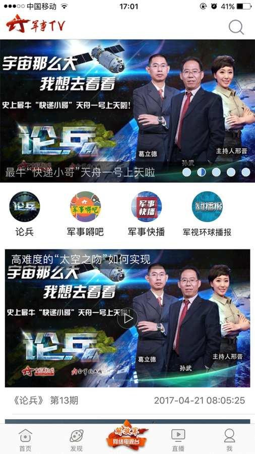 军事TV截图3