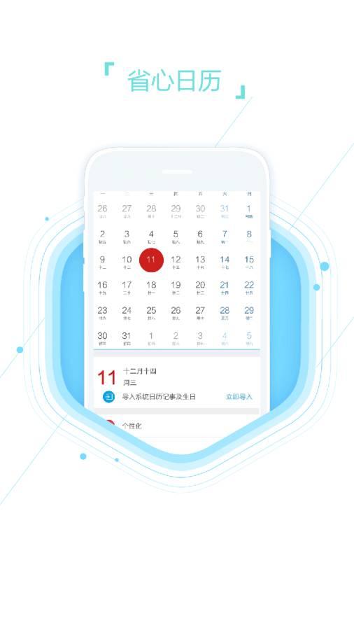 口袋日历-农历黄历