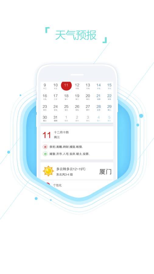 口袋日历-农历黄历截图1