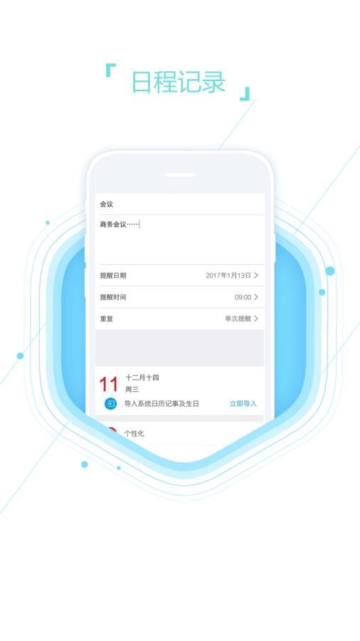 口袋日历-农历黄历截图2
