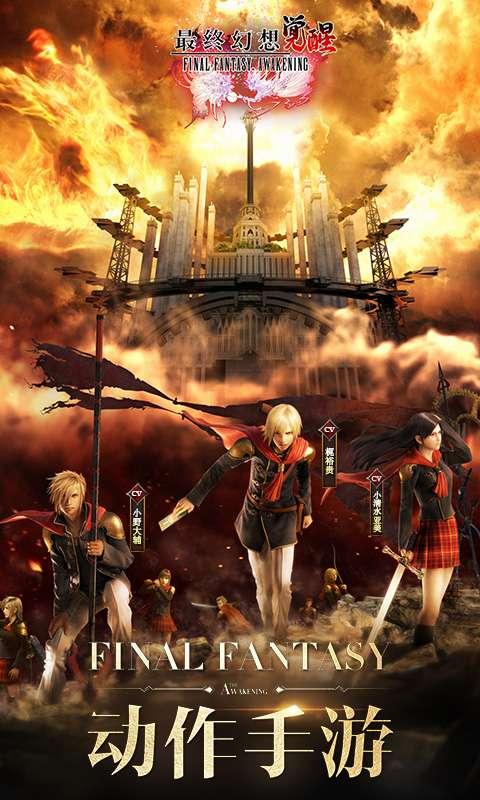 最终幻想:觉醒截图0