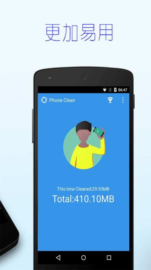 手機清理內存加速