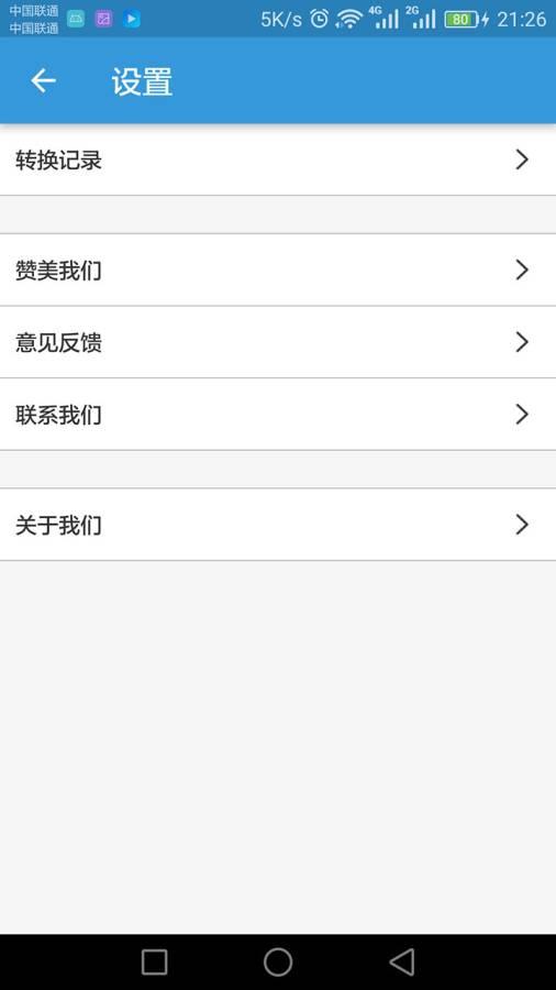 MP3提取转换器截图3