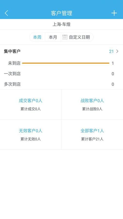 上海车煌截图1