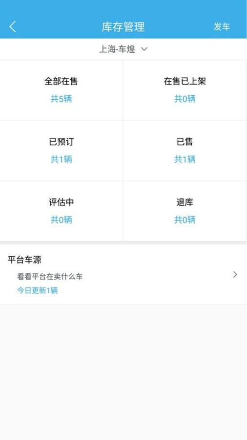 上海车煌截图2