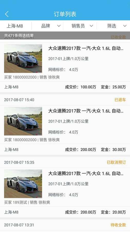 上海车煌截图3