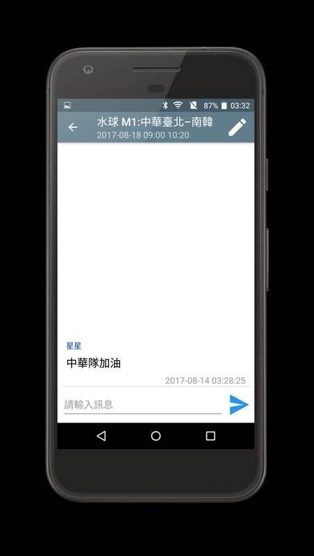 2017臺北世大運日程表