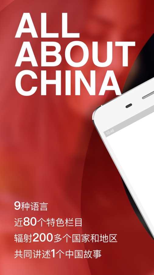 中国网截图0