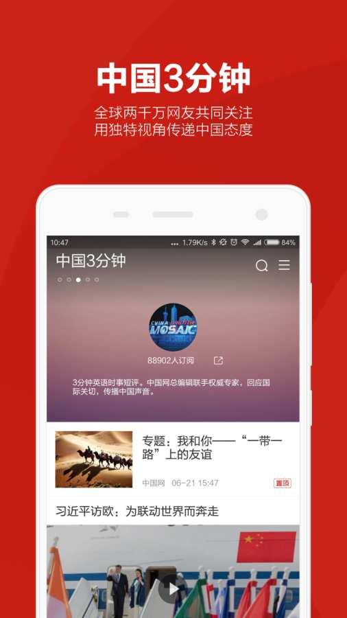 中国网截图2