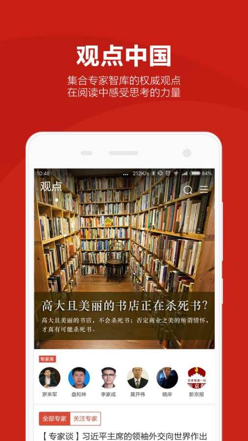 中国网截图3