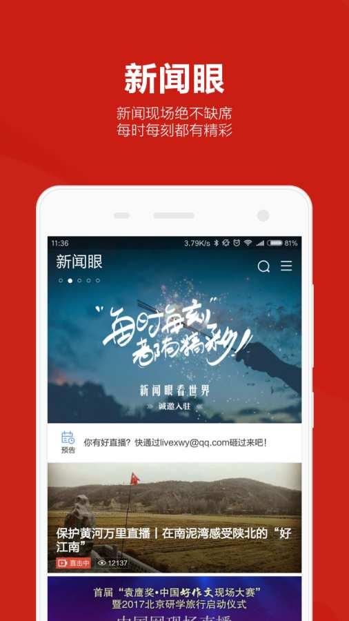 中国网截图4
