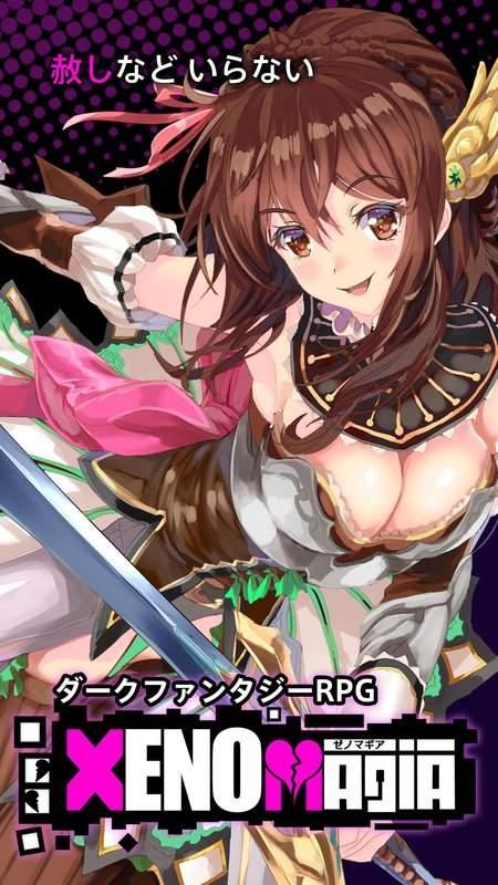RPGダークファンタジー【ゼノマギア】美少女フルボイス・ダークファンタジー・アニメーションRPG截图0
