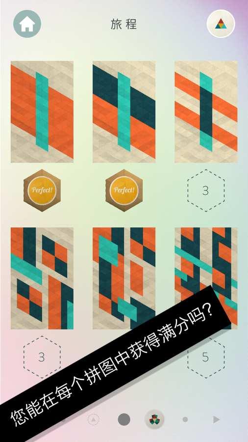 神之折纸2截图3