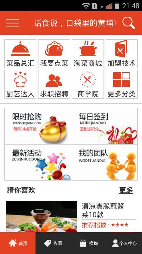 中国食话食说