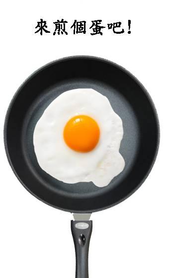 煎颗蛋吧截图0