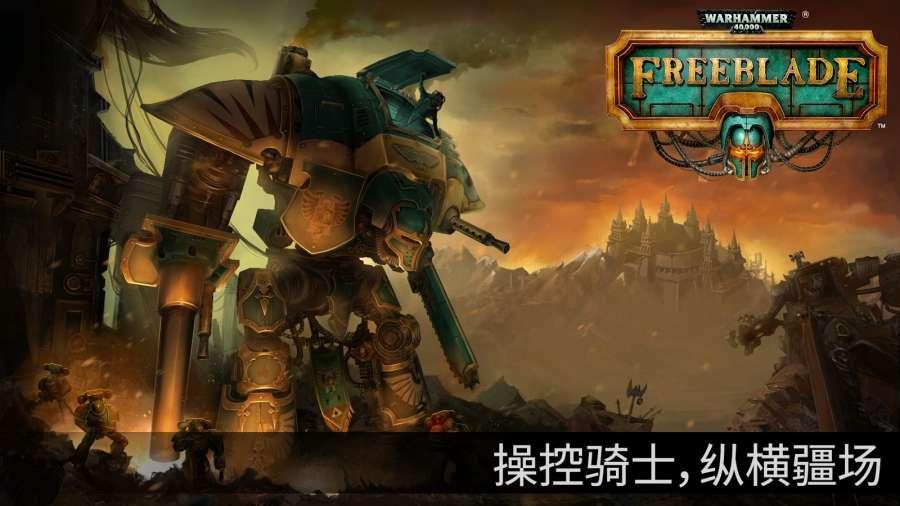 战锤40K:自由之刃 Warhammer 40,000: