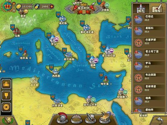欧陆战争5: 帝国截图1