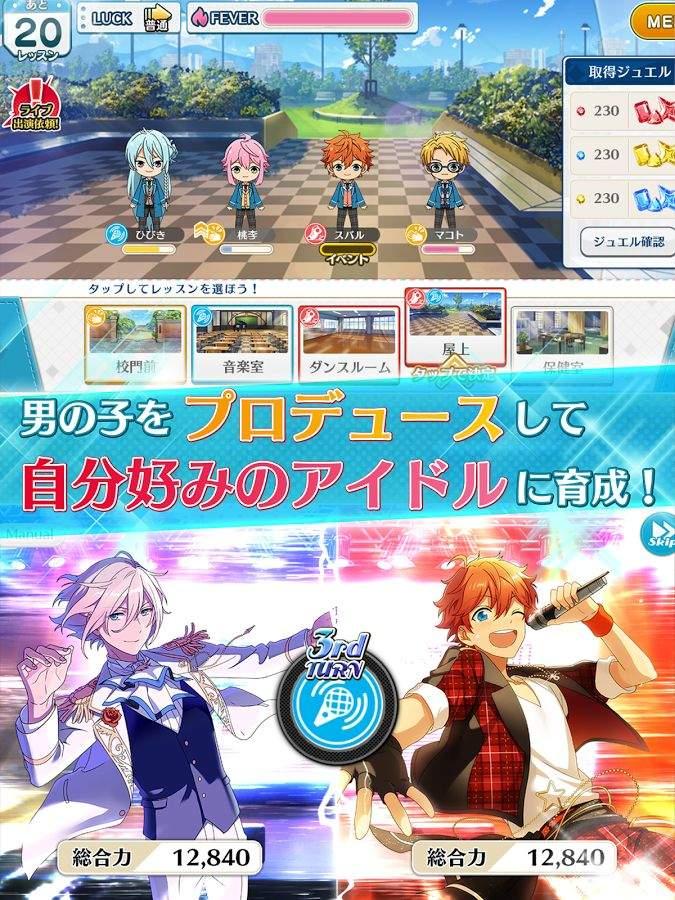 偶像梦幻祭 日文版截图0