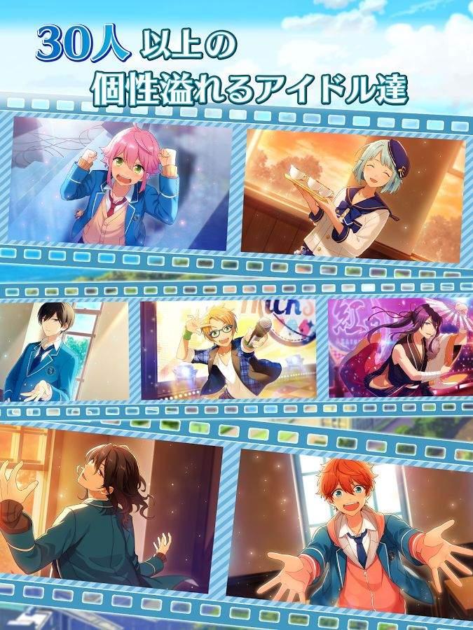 偶像梦幻祭 日文版截图1