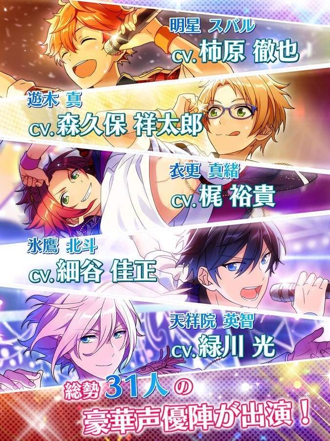 偶像梦幻祭 日文版截图2