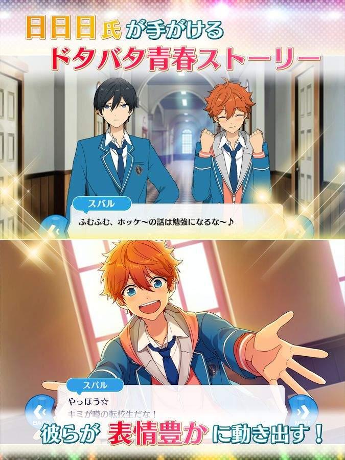 偶像梦幻祭 日文版截图3