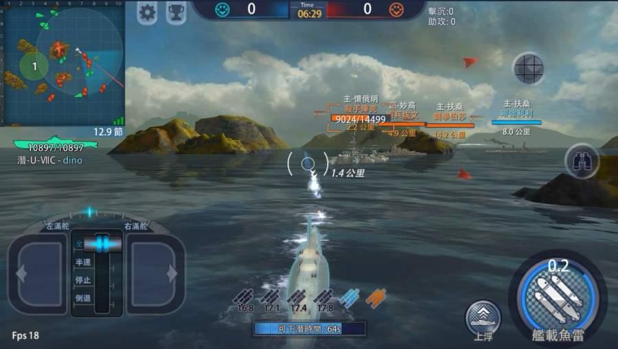 巔峰戰艦:進擊的航母截图0