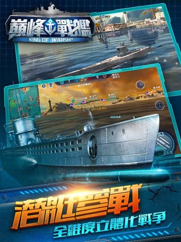 巔峰戰艦:進擊的航母截图1