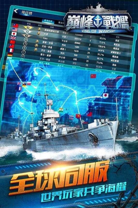 巔峰戰艦:進擊的航母截图10