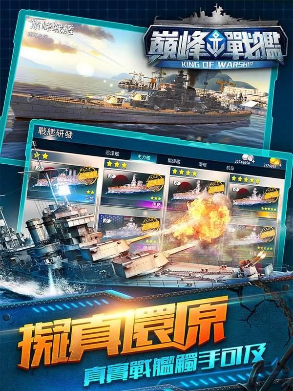 巔峰戰艦:進擊的航母截图2