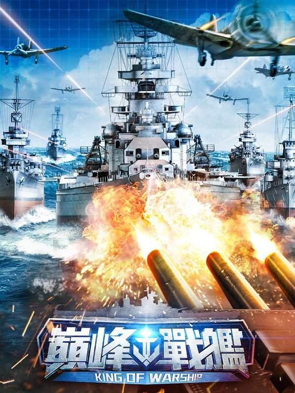 巔峰戰艦:進擊的航母截图4