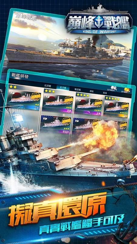 巔峰戰艦:進擊的航母截图5